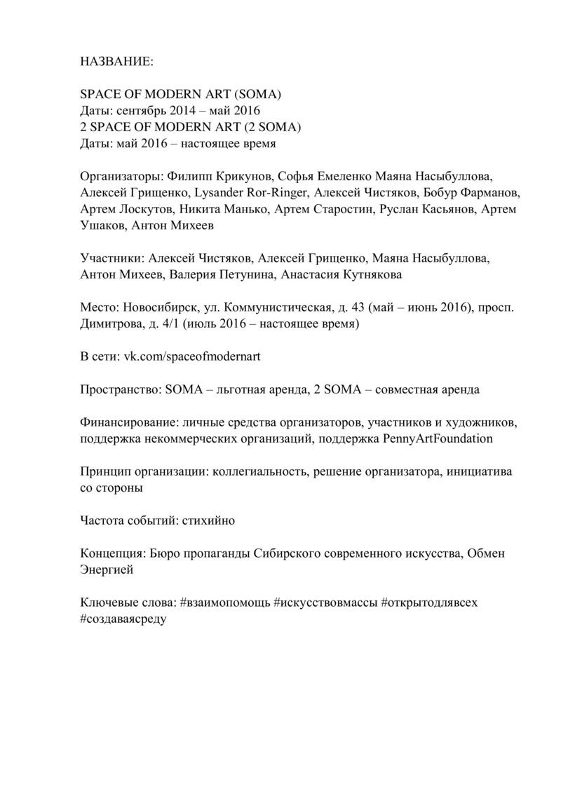 Информация о SOMA/2SOMA