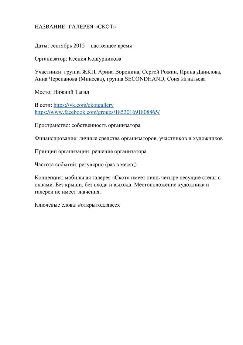Информация о галерее «СКОТ»