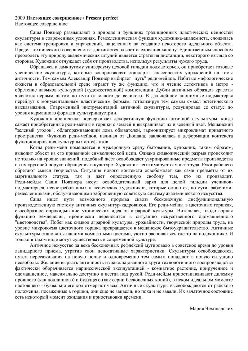 Текст к выставке Александра Повзнера «Present perfect»