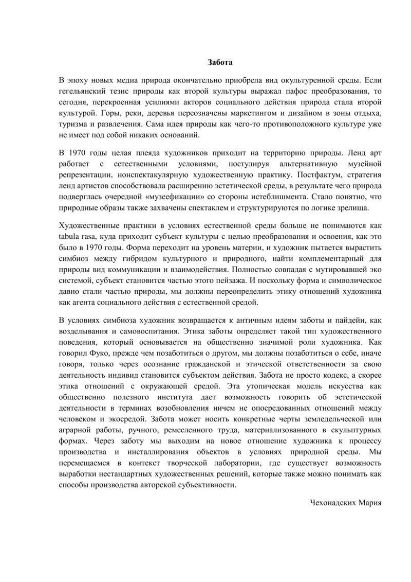Кураторский текст к лэнд-арт фестивалю «Забота»