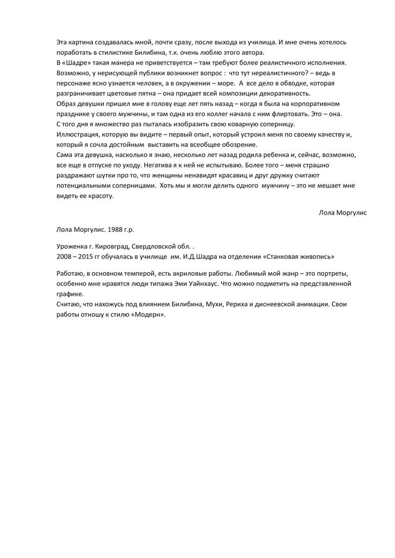 Пресс-релиз выставки Лолы Моргулис «Графика» и биография художницы