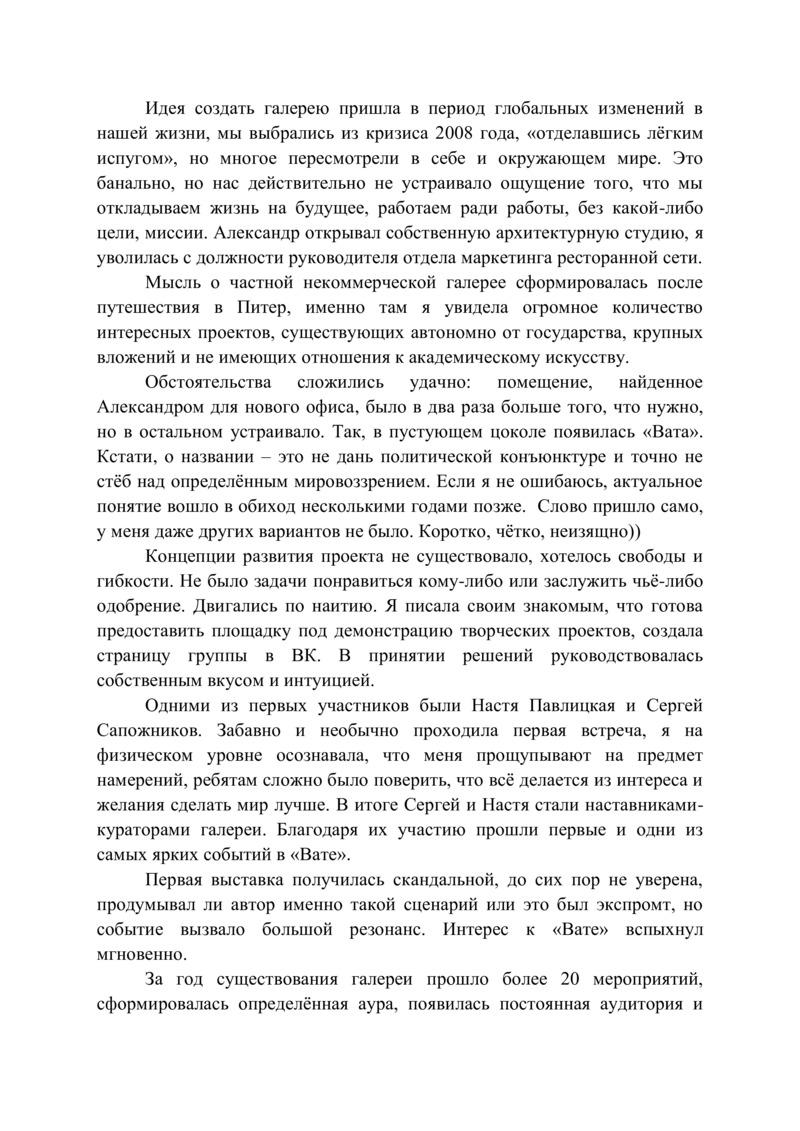 Текст Эллады Алексеевой о галерее «Вата»