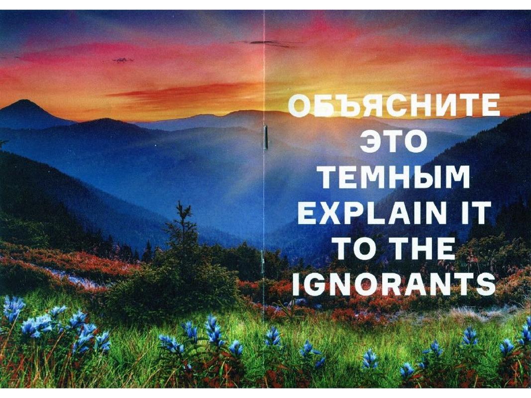 Буклет «Объясните это тёмным»