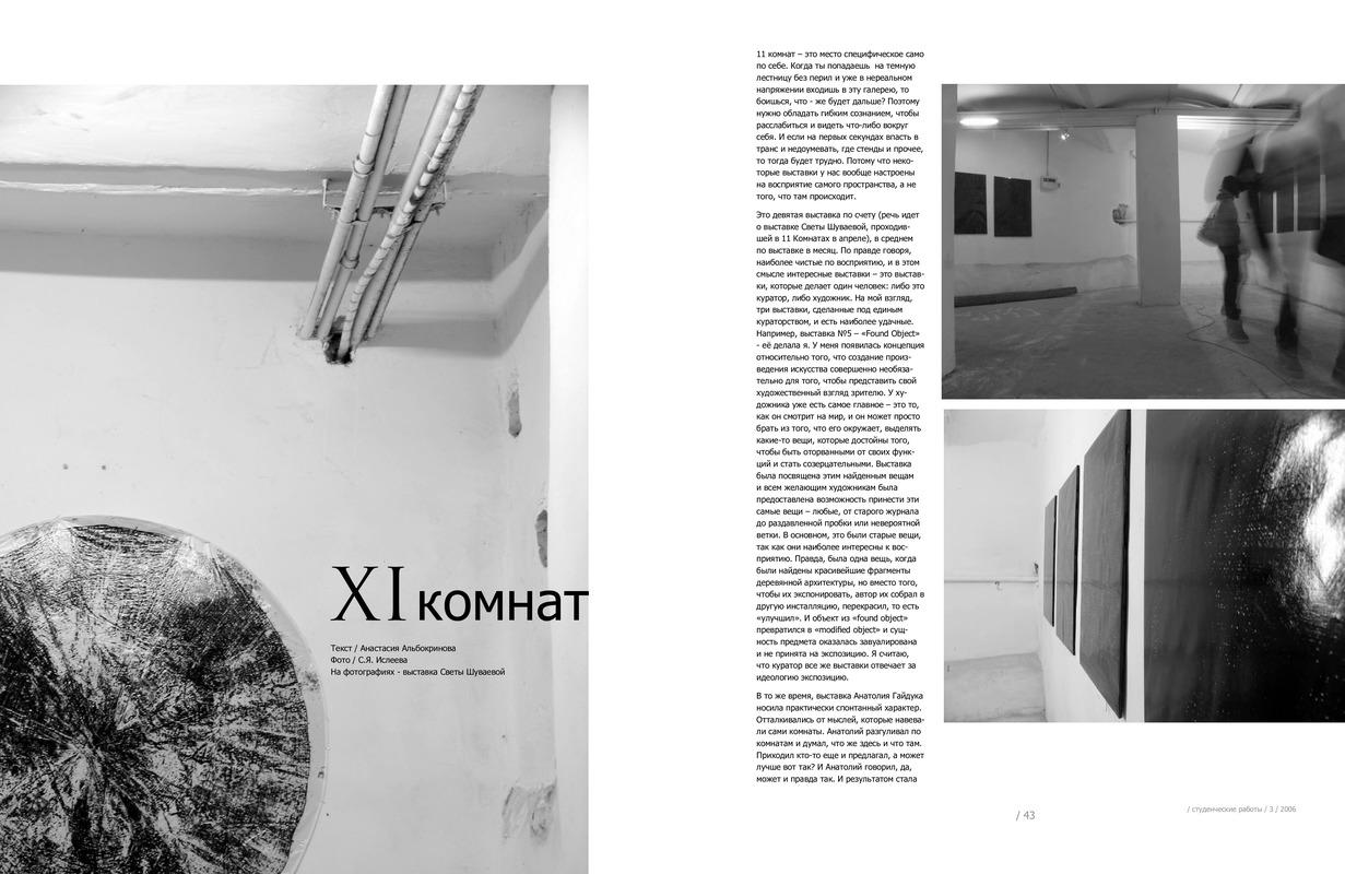 Галерея «XI комнат»