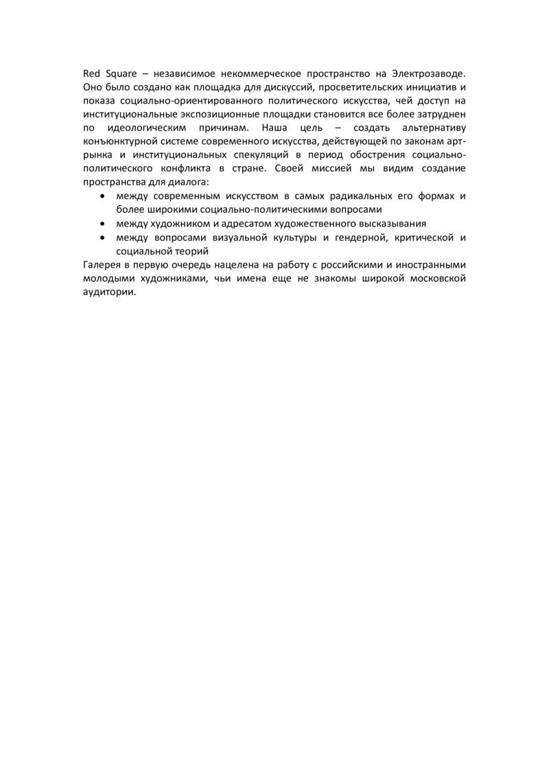 Описание галереи Red Square