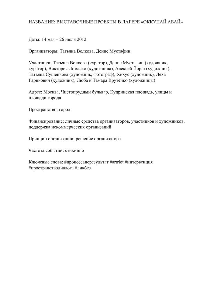 Информация об «Оккупай Абай»
