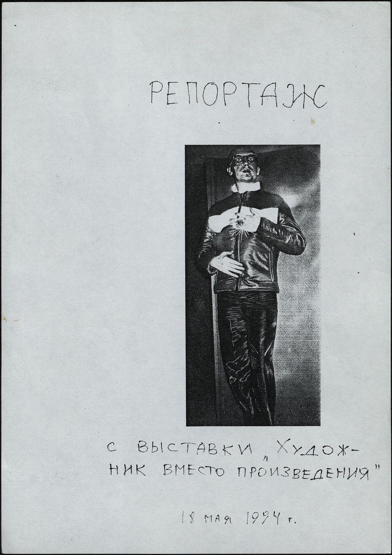 Фоторепортаж с выставки «Художник вместо произведения»