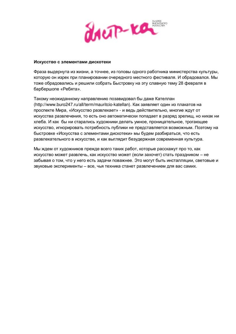 Текст к выставке Быстровка № 4. Искусство с элементами дискотеки