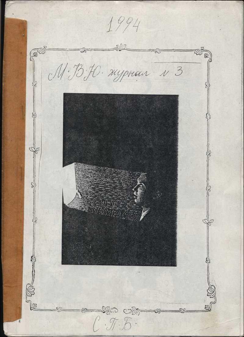 Копия журнала М.В.Ю. № 3