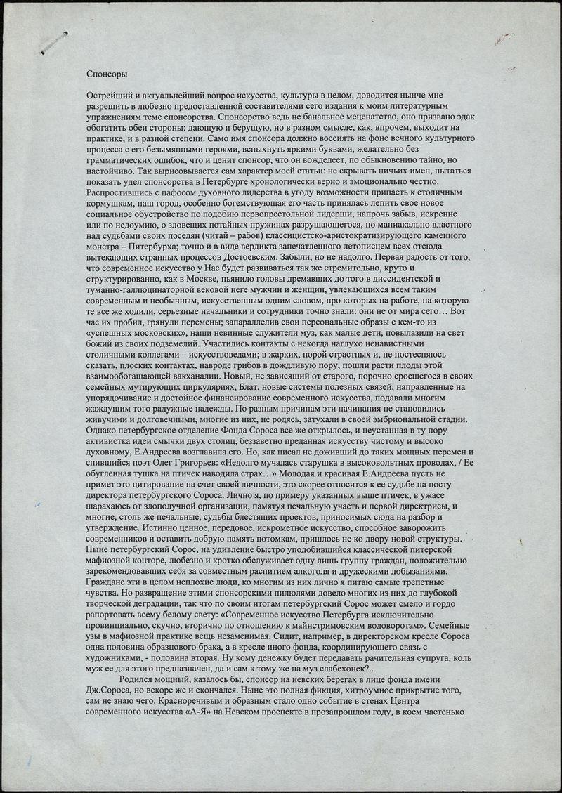 Текст Владислава Мамышева-Монро «Спонсоры»