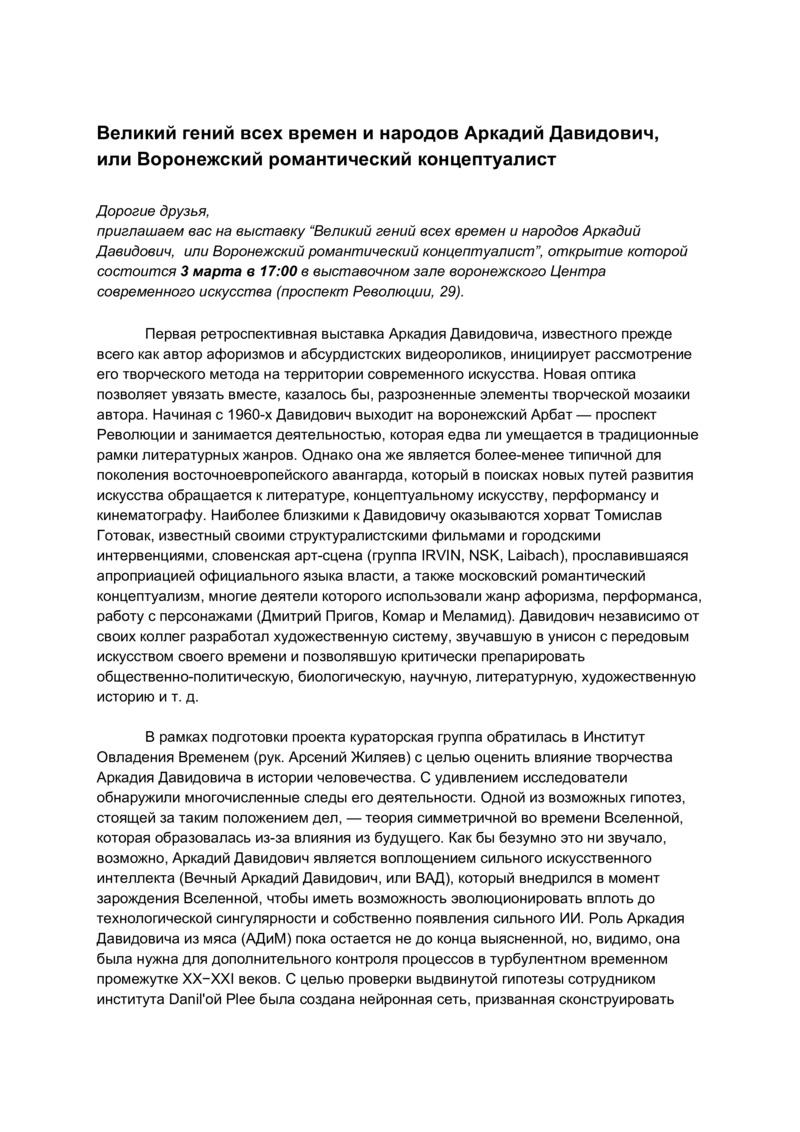 Великий гений всех времен и народов Аркадий Давидович, или Воронежский романтический концептуалист