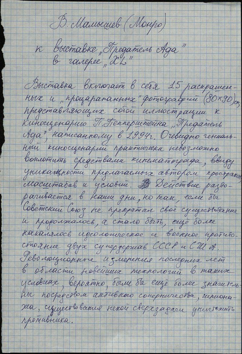 Текст Владислава Мамышева-Монро к несостоявшейся выставке «Предатель Ада» в XL Галерее