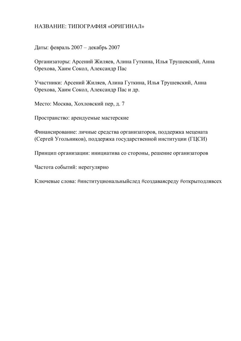 Информация о Типографии «Оригинал»