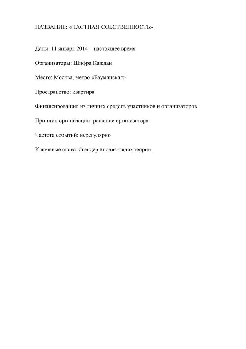Информация о галерее «Частная собственность»
