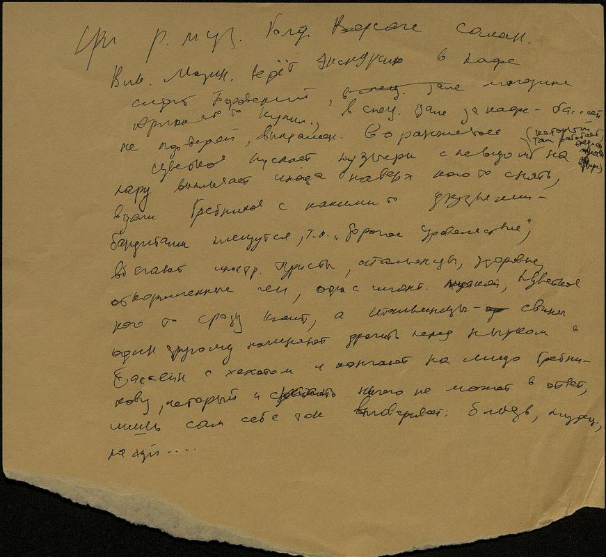 Рукописная записка «Виктор Мазин ведёт экскурсию в кафе...»