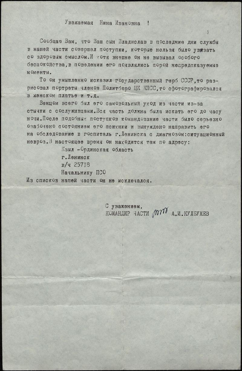 Письмо Мамышевой Нине Ивановне от командира войсковой части А.И. Кулбужева