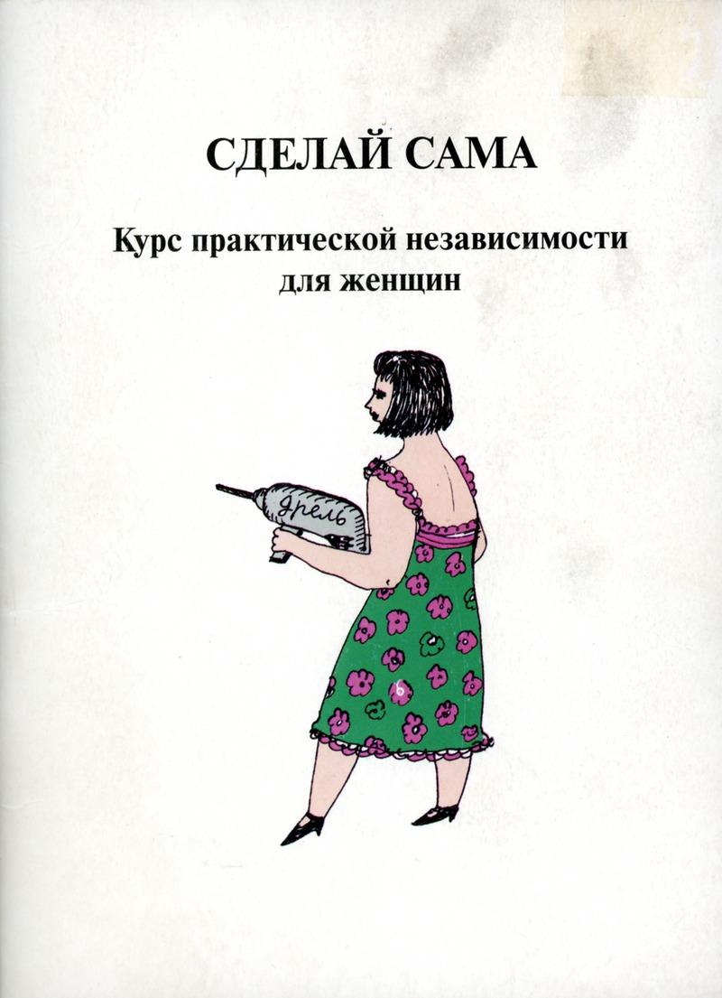 Буклет Курса практической независимости для женщин «СДЕЛАЙ САМА»