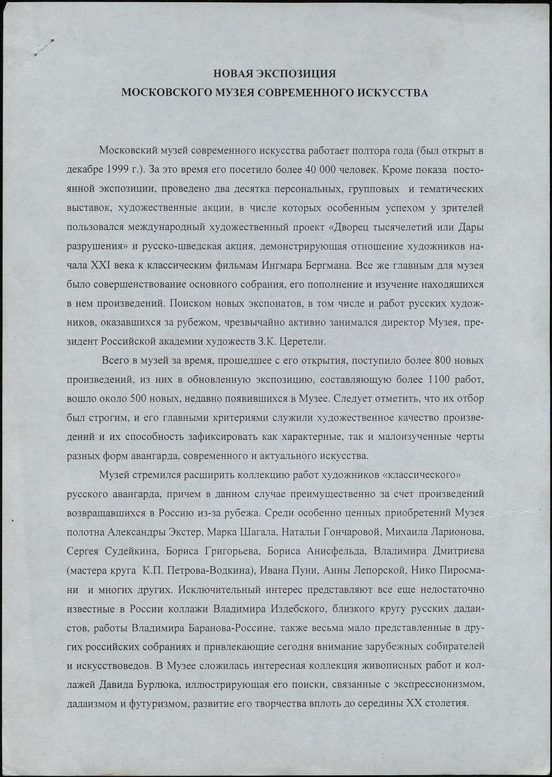 Описание новой экспозиции Московского музея современного искусства