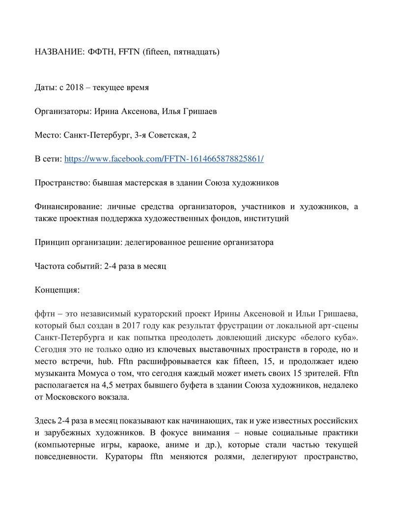 Информация о FFTN