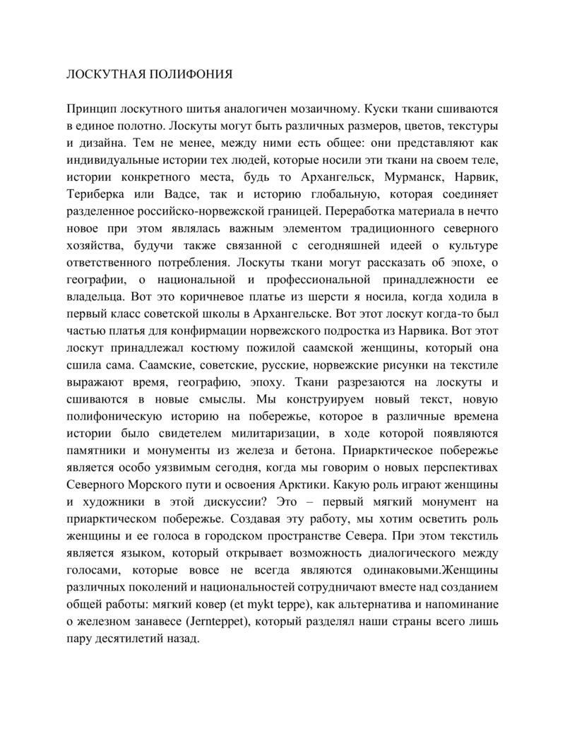 Кураторский текст к проекту «Лоскутная полифония»