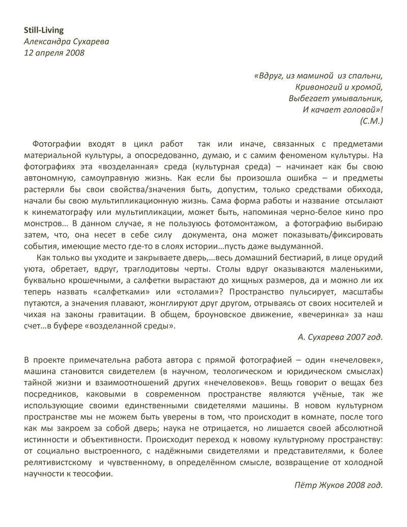 Текст к выставке Александры Сухаревой «Still-living»