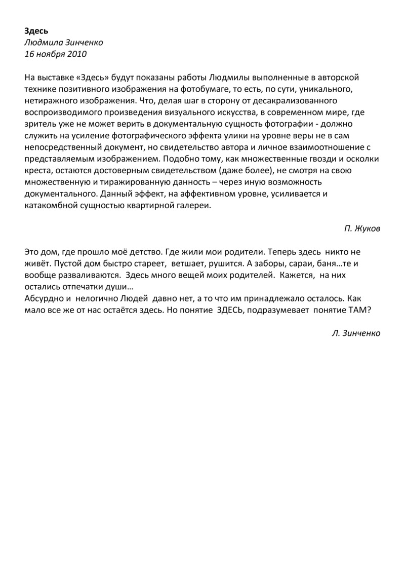 Текст к выставке Людмилы Зинченко «Здесь»