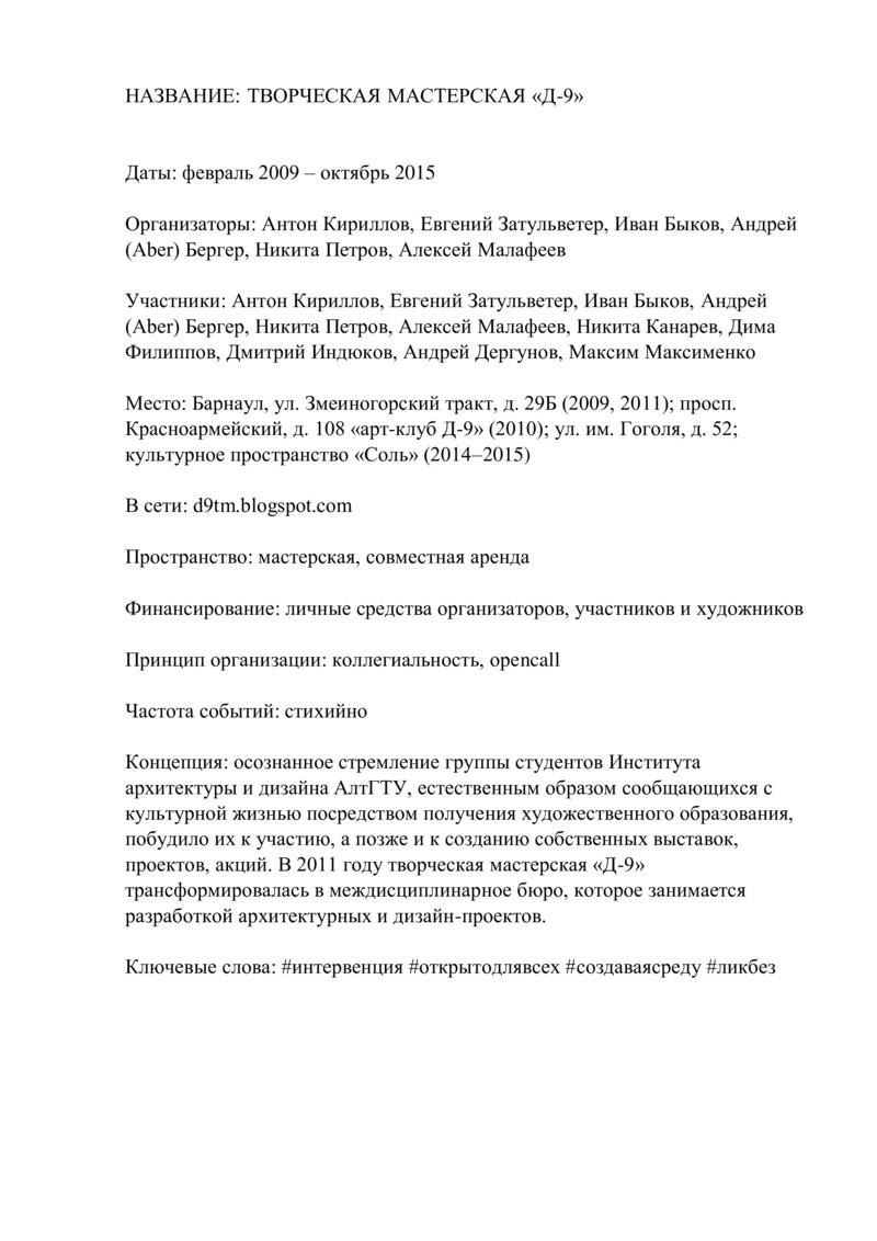 Информация о творческой мастерской «Д-9»