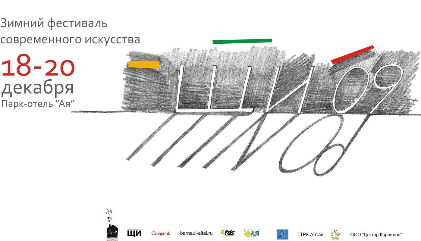 Приглашение на зимний фестиваль современного искусства «ЩИ»