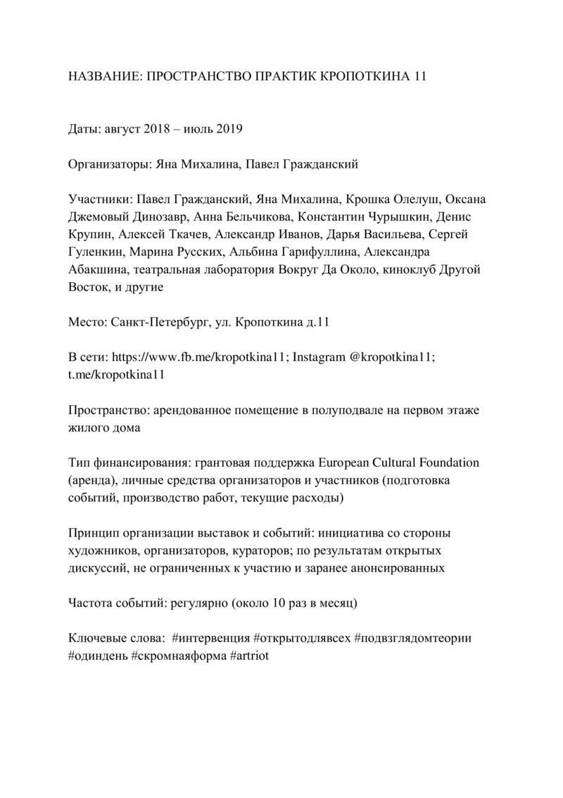 Информация о Кропоткина 11