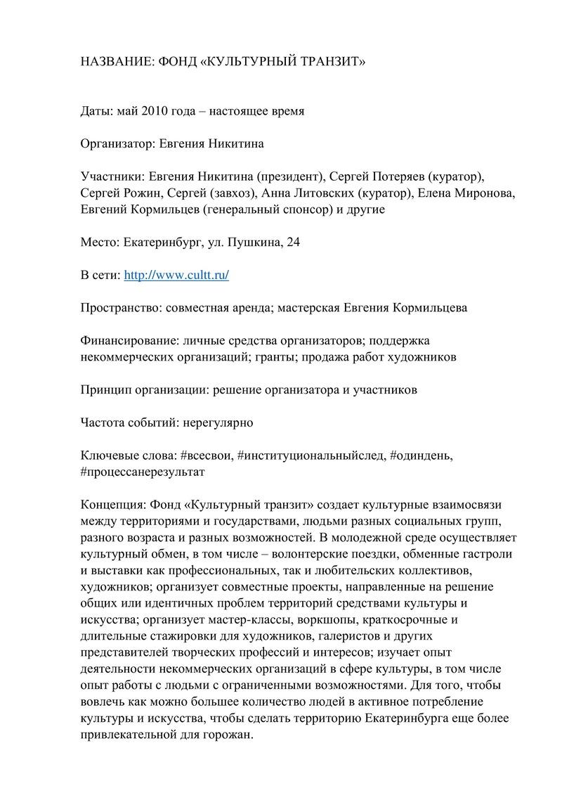 Информация о Фонде «Культурный транзит»