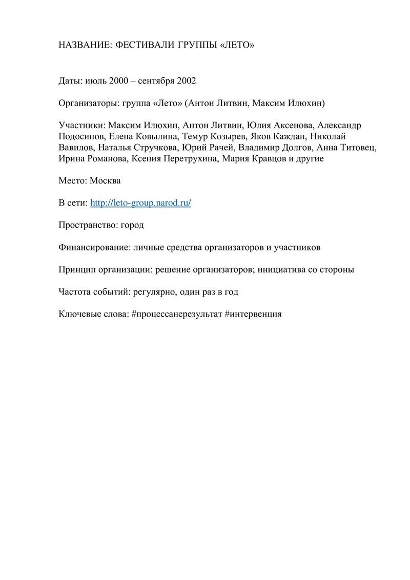 Информация о фестивалях группы «Лето»
