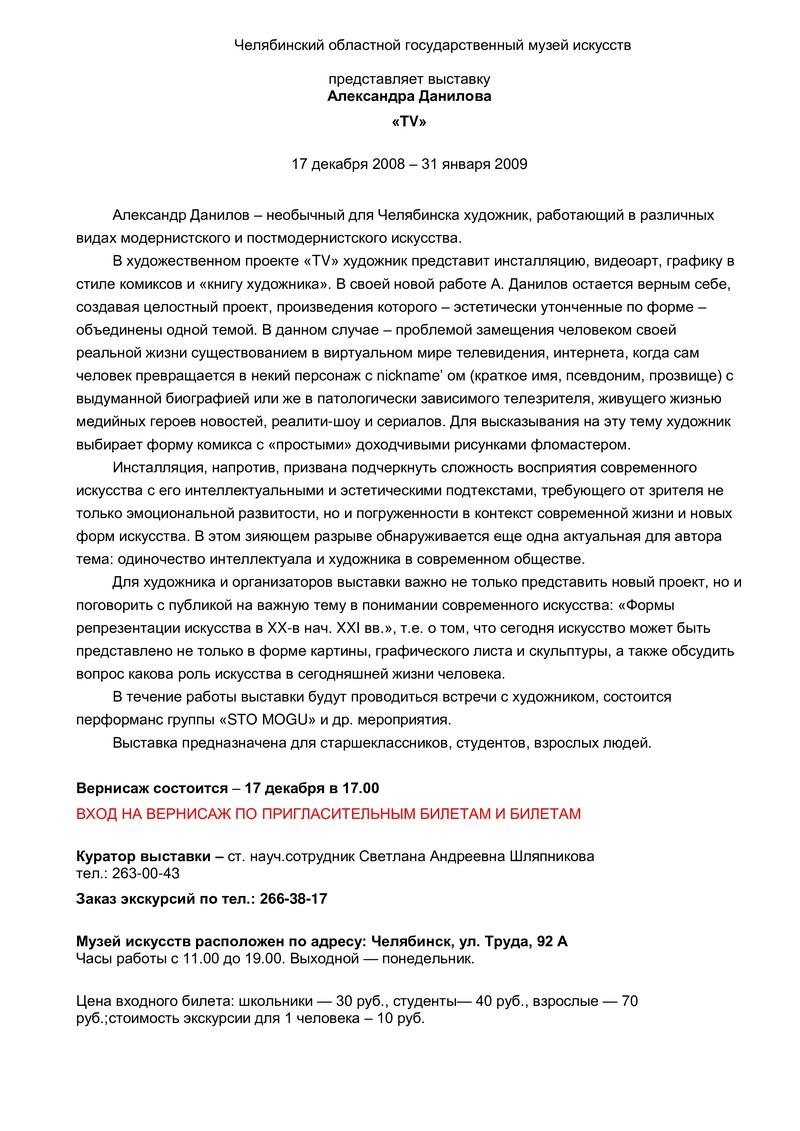 Пресс-релиз выставки Александра Данилова «TV»
