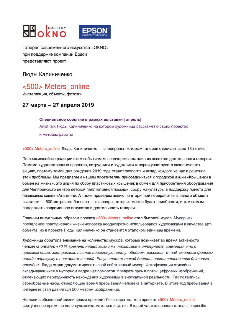 Пресс-релиз выставки Люды Калиниченко «<500> METERS_ONLINE»