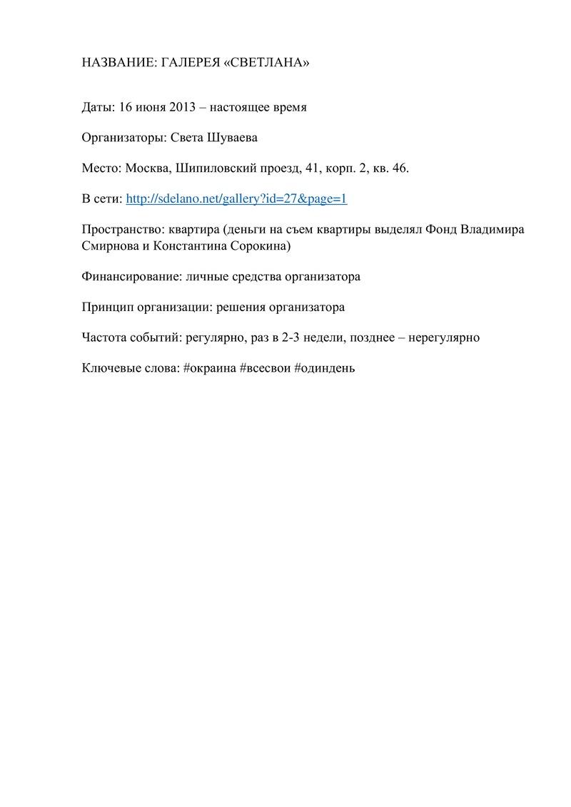 Информация о галерее «Светлана»
