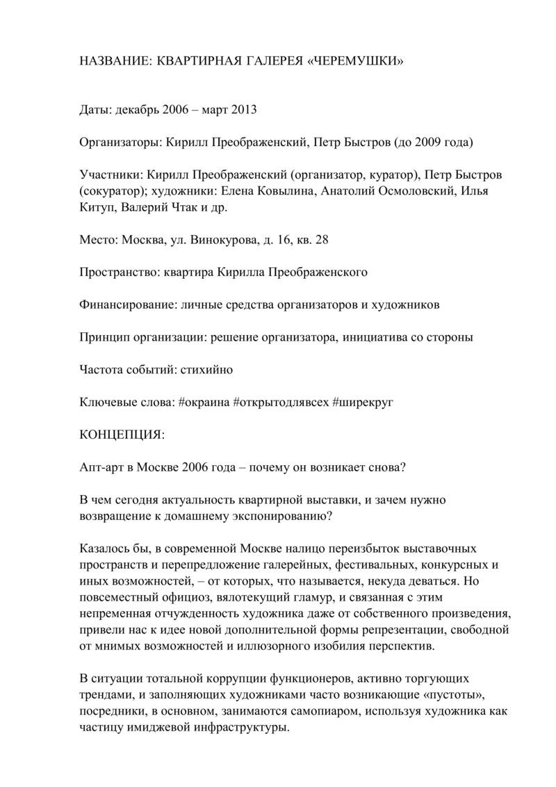 Информация о галерее «Черёмушки»