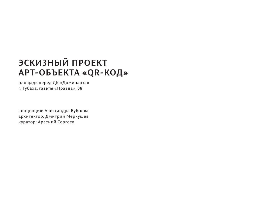 Эскизный проект арт-объекта «QR-код»