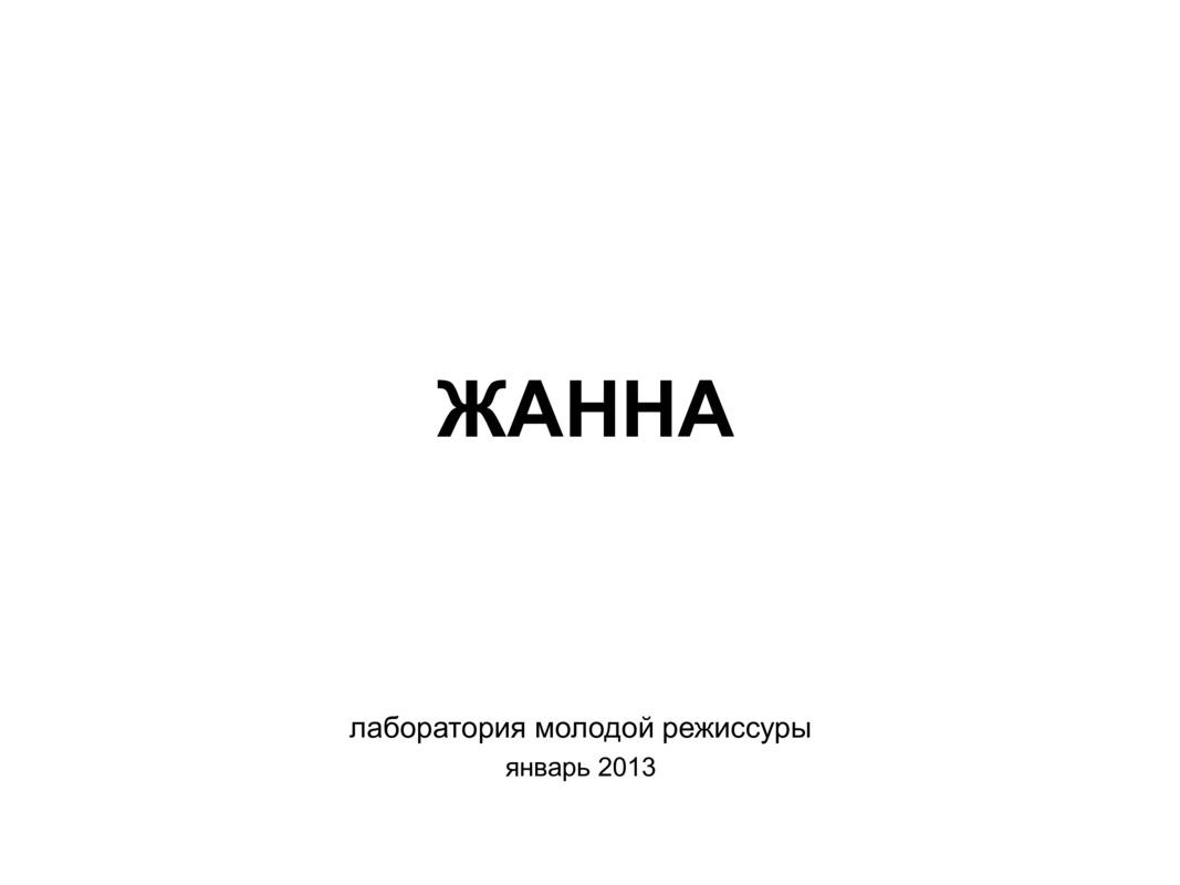Сценография спектакля «Жанна»