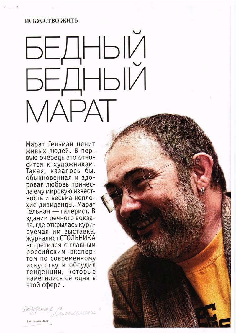 «Бедный, бедный Марат». Интервью Алексея Черепанова с Маратом Гельманом