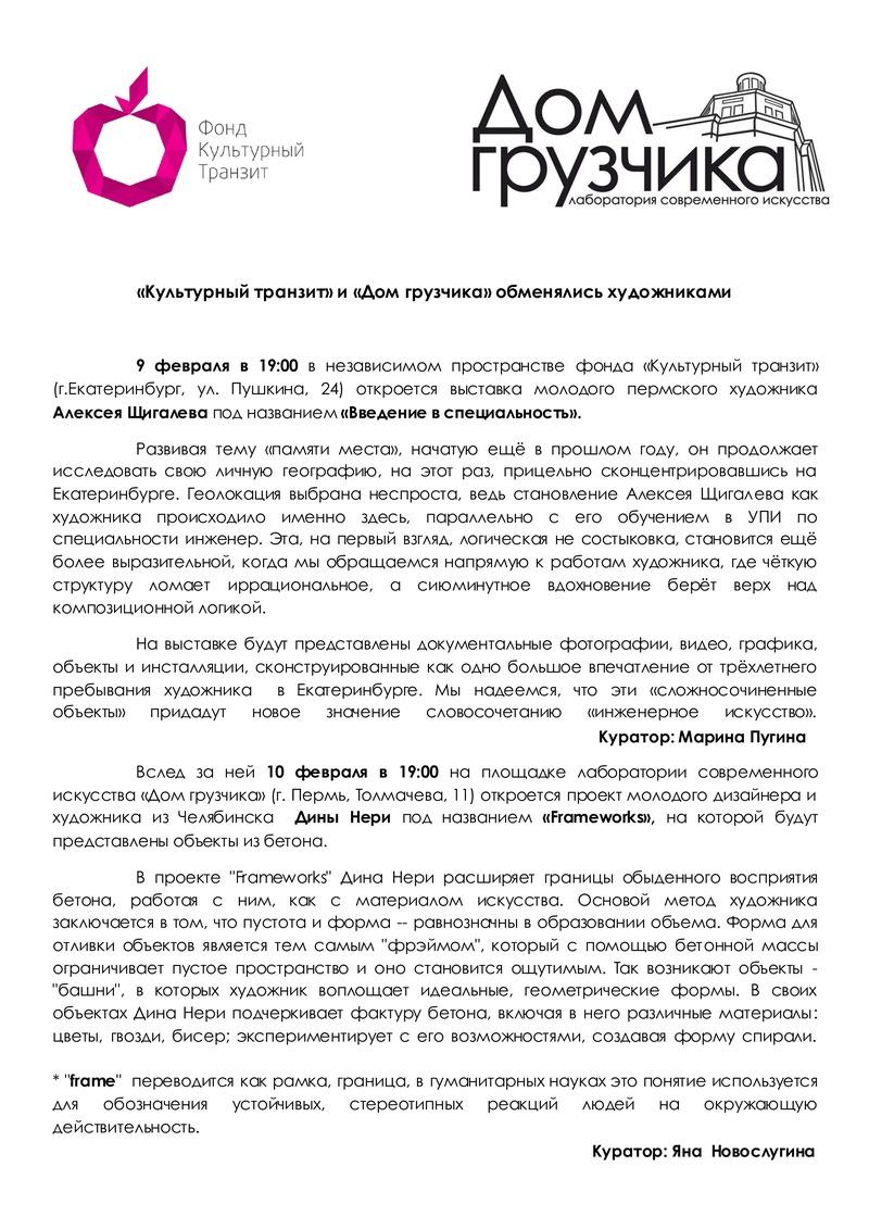 Пресс-релиз выставки «Введение в специальность» и «Frameworks»