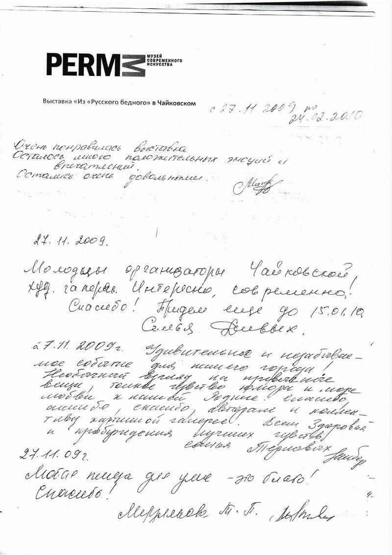 Отзывы посетителей выставки «Русское бедное» в городе Чайковский