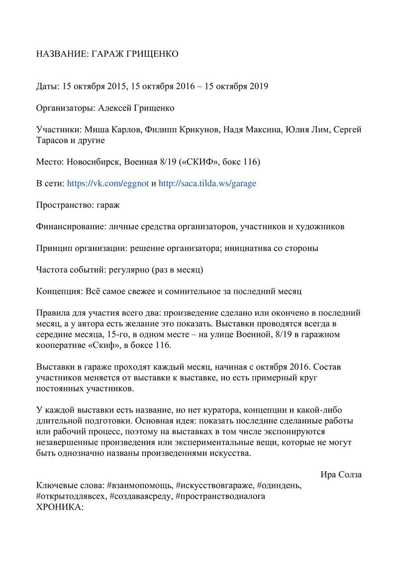 Информация о самоорганизации «Гараж Грищенко»