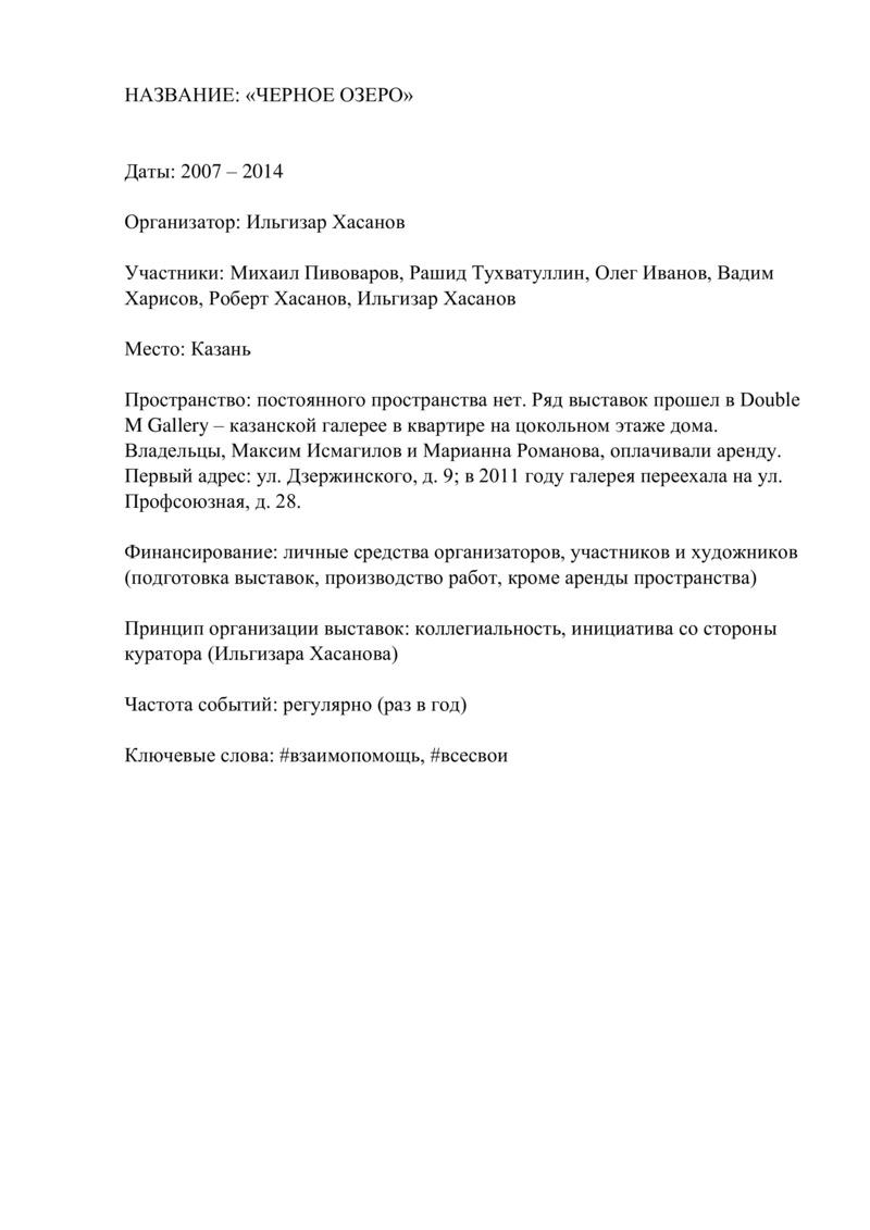 Информация о самоорганизации «Чёрное озеро»