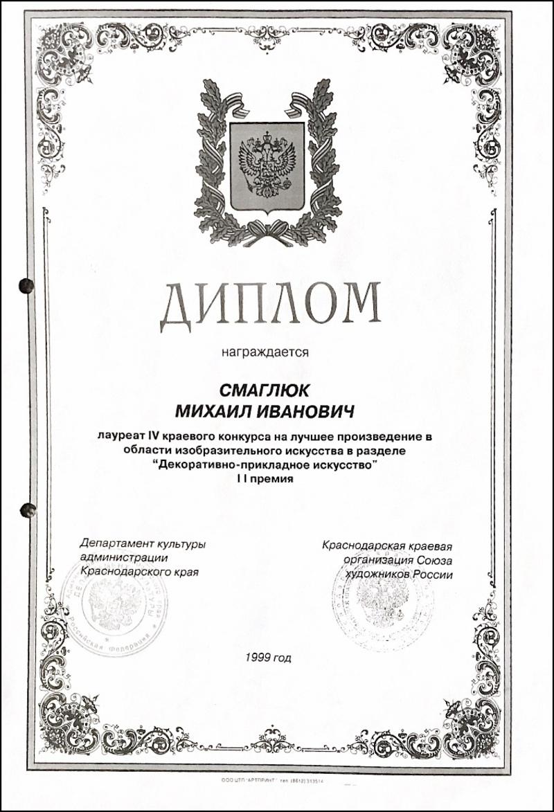 Диплом Михаила Смаглюка