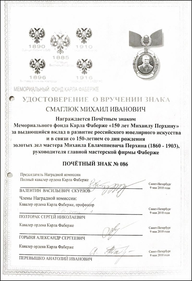 Удостоверение о вручении знака фонда Карла Фаберже Михаилу Смаглюку