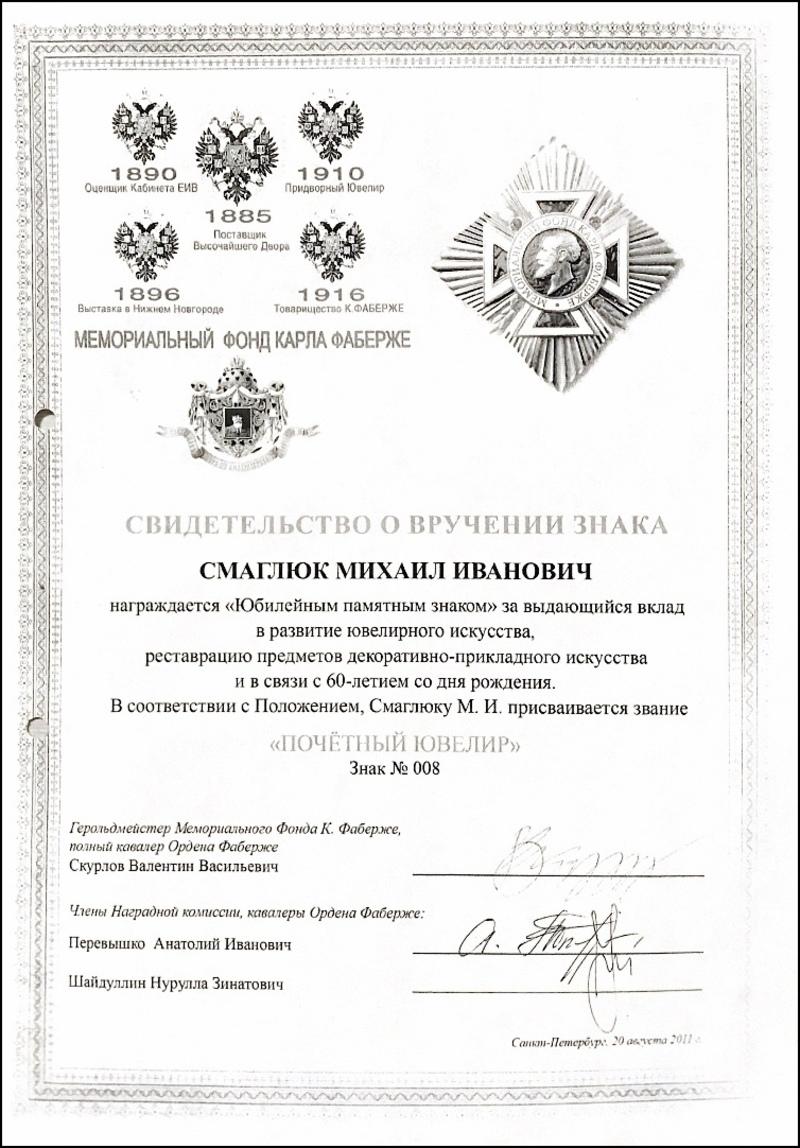 Свидетельство о вручении знака Михаилу Смаглюку