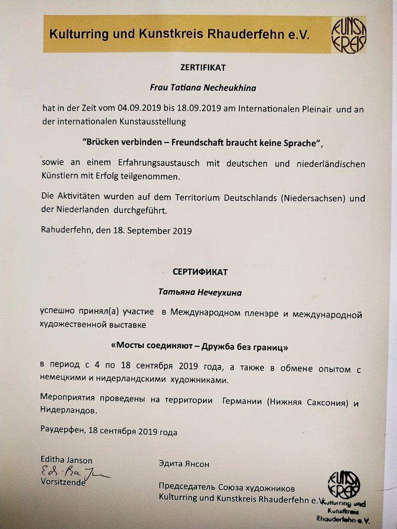 Татьяна Неучеухина. Сертификат об участии в Международном пленэре