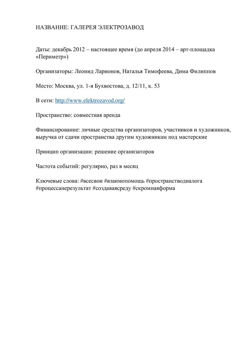 Информация о галерее «Электрозавод»