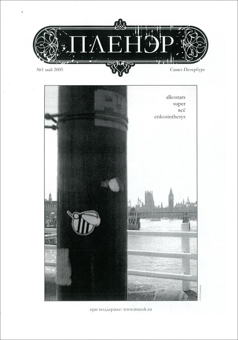 Граффити-зин «Пленэр», №1