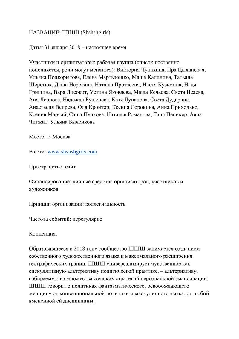 Информация о самоорганизации ШШШ