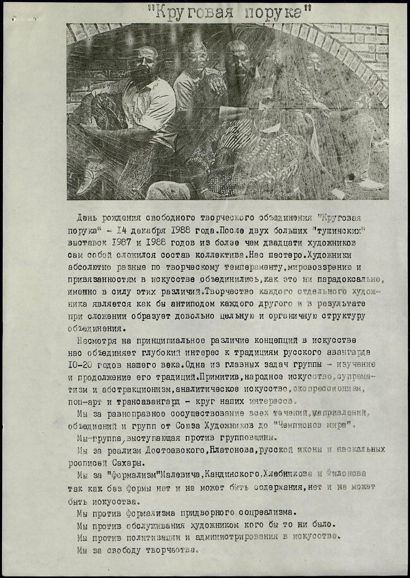 Манифест объединения «Круговая порука»